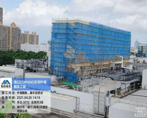 海口某外企彩钢外墙翻新工程