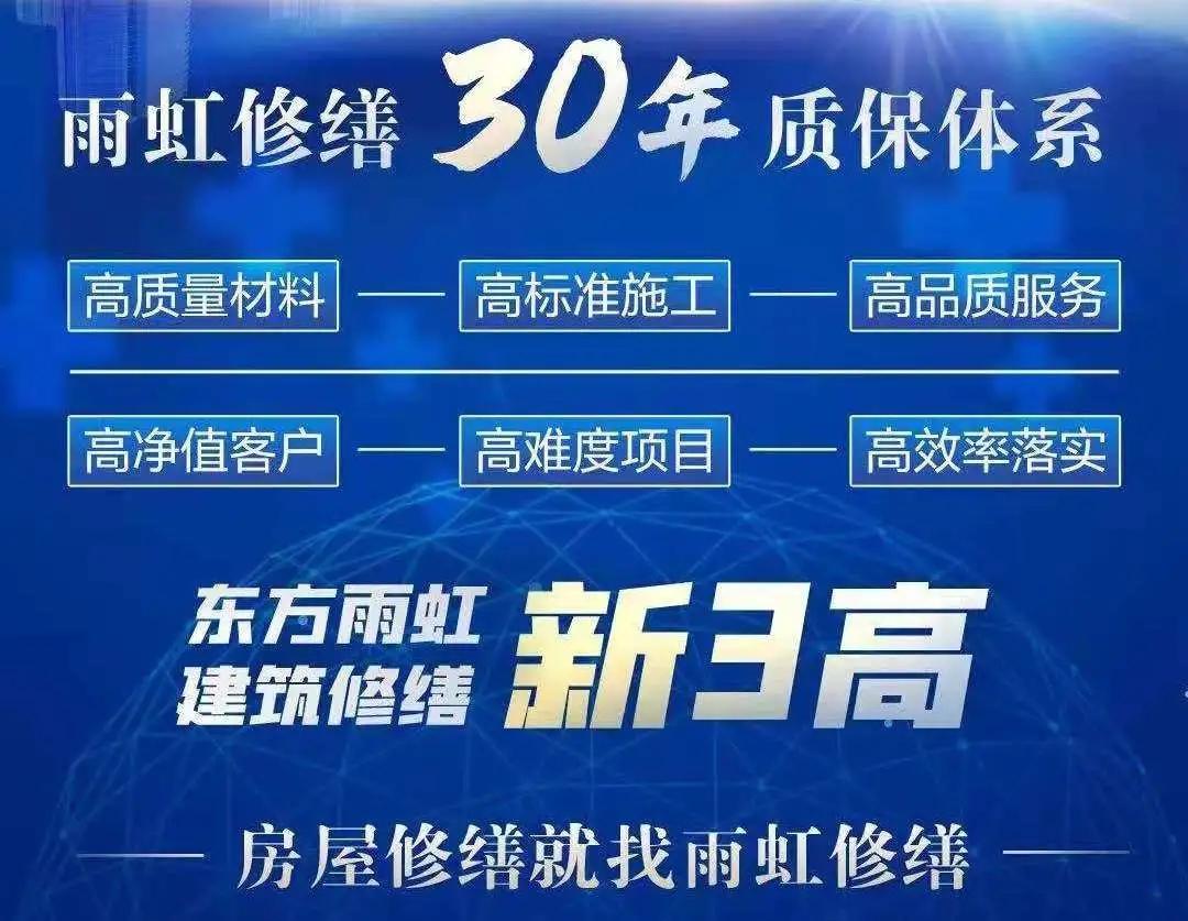 """建筑修缮""""30年质保体系"""",东方雨虹建筑修缮的硬实力!"""